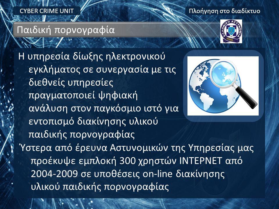 CYBER CRIME UNIT Παιδική πορνογραφία Η υπηρεσία δίωξης ηλεκτρονικού εγκλήματος σε συνεργασία με τις διεθνείς υπηρεσίες πραγματοποιεί ψηφιακή ανάλυση σ