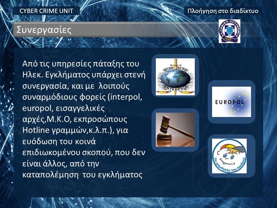 CYBER CRIME UNIT Συνεργασίες Από τις υπηρεσίες πάταξης του Ηλεκ. Εγκλήματος υπάρχει στενή συνεργασία, και με λοιπούς συναρμόδιους φορείς (interpol, eu