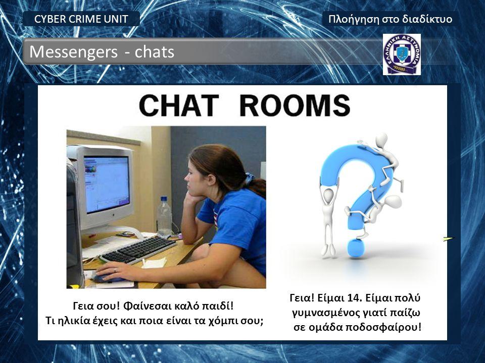 CYBER CRIME UNIT Messengers - chats Γεια σου! Φαίνεσαι καλό παιδί! Τι ηλικία έχεις και ποια είναι τα χόμπι σου; ! Γεια! Είμαι 14. Είμαι πολύ γυμνασμέν