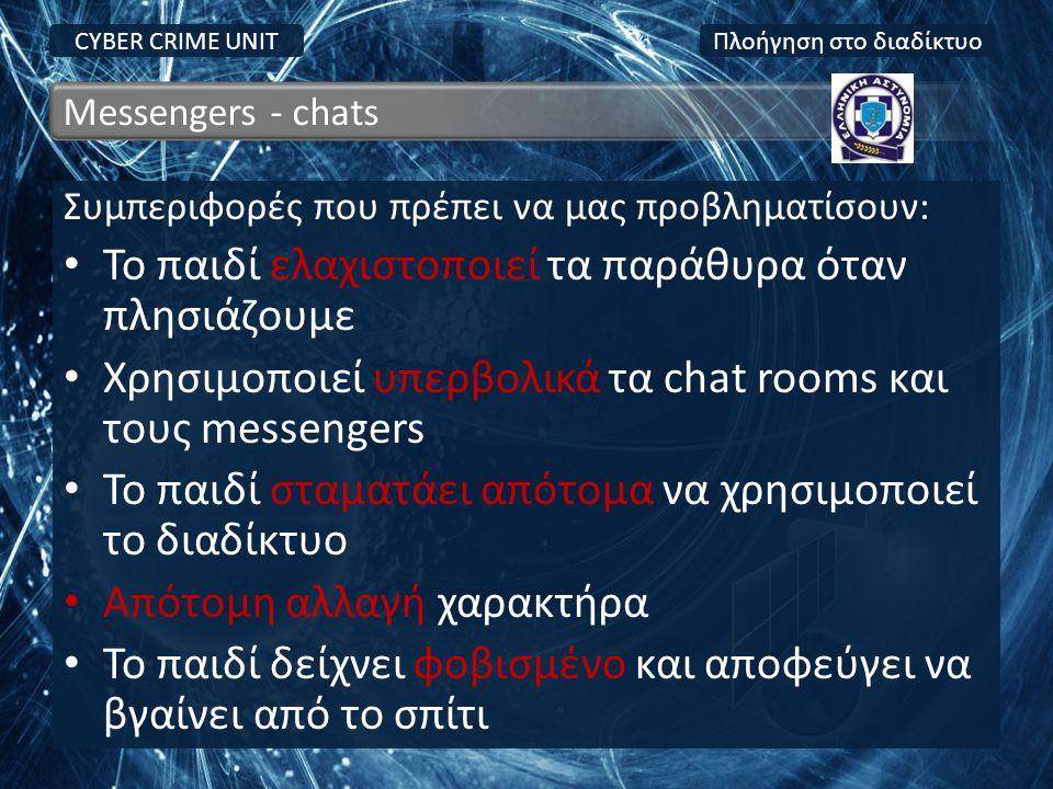Συμπεριφορές που πρέπει να μας προβληματίσουν: • Το παιδί ελαχιστοποιεί τα παράθυρα όταν πλησιάζουμε • Χρησιμοποιεί υπερβολικά τα chat rooms και τους