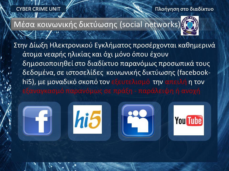 Στην Δίωξη Ηλεκτρονικού Εγκλήματος προσέρχονται καθημερινά άτομα νεαρής ηλικίας και όχι μόνο όπου έχουν δημοσιοποιηθεί στο διαδίκτυο παρανόμως προσωπι