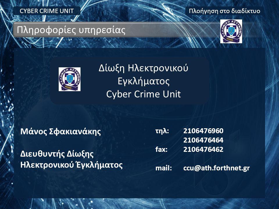 CYBER CRIME UNIT Πληροφορίες υπηρεσίας Μάνος Σφακιανάκης Διευθυντής Δίωξης Ηλεκτρονικού Έγκλήματος τηλ: 2106476960 2106476464 fax:2106476462 mail:ccu@
