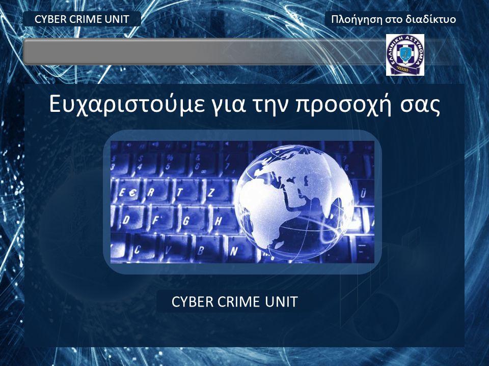 Ευχαριστούμε για την προσοχή σας CYBER CRIME UNIT Πλοήγηση στο διαδίκτυο