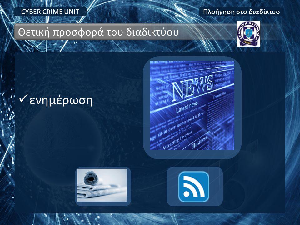  ενημέρωση CYBER CRIME UNIT Θετική προσφορά του διαδικτύου Πλοήγηση στο διαδίκτυο
