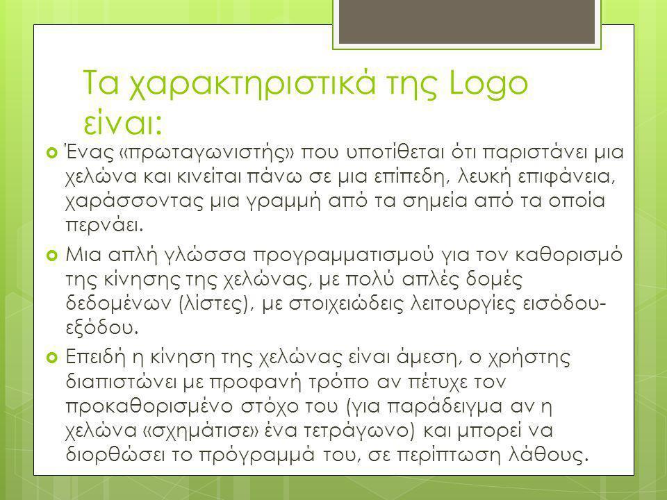 Τα χαρακτηριστικά της Logo είναι:  Ένας «πρωταγωνιστής» που υποτίθεται ότι παριστάνει μια χελώνα και κινείται πάνω σε μια επίπεδη, λευκή επιφάνεια, χ