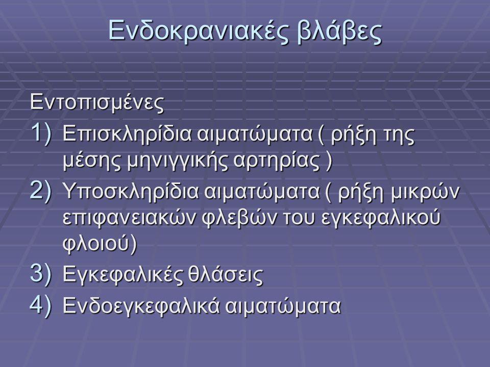 Ενδοκρανιακές βλάβες Εντοπισμένες 1) Επισκληρίδια αιματώματα ( ρήξη της μέσης μηνιγγικής αρτηρίας ) 2) Υποσκληρίδια αιματώματα ( ρήξη μικρών επιφανεια