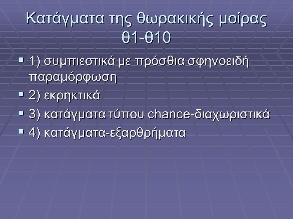 Κατάγματα της θωρακικής μοίρας θ1-θ10  1) συμπιεστικά με πρόσθια σφηνοειδή παραμόρφωση  2) εκρηκτικά  3) κατάγματα τύπου chance-διαχωριστικά  4) κ