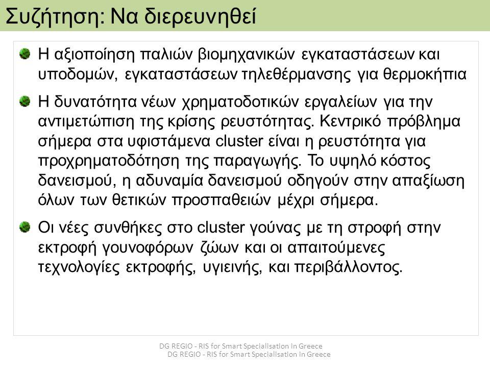 DG REGIO - RIS for Smart Specialisation in Greece Η αξιοποίηση παλιών βιομηχανικών εγκαταστάσεων και υποδομών, εγκαταστάσεων τηλεθέρμανσης για θερμοκή