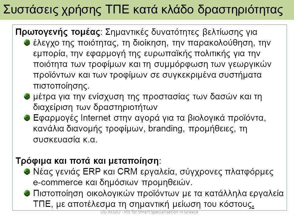 Πρωτογενής τομέας: Σημαντικές δυνατότητες βελτίωσης για έλεγχο της ποιότητας, τη διοίκηση, την παρακολούθηση, την εμπορία, την εφαρμογή της ευρωπαϊκής