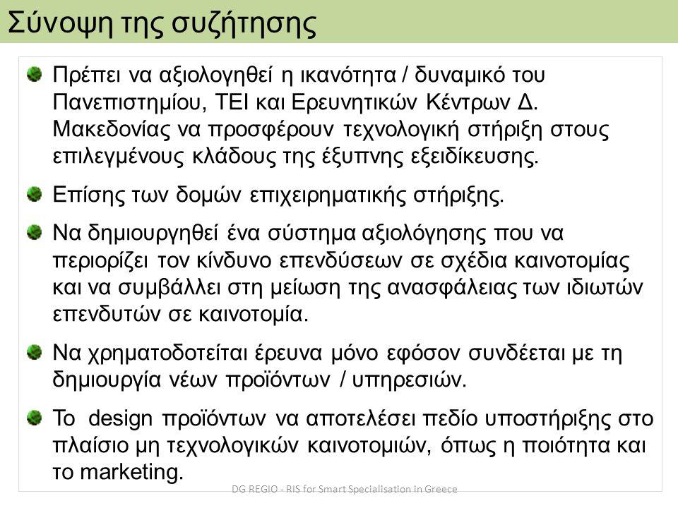 Πρέπει να αξιολογηθεί η ικανότητα / δυναμικό του Πανεπιστημίου, ΤΕΙ και Ερευνητικών Κέντρων Δ. Μακεδονίας να προσφέρουν τεχνολογική στήριξη στους επιλ