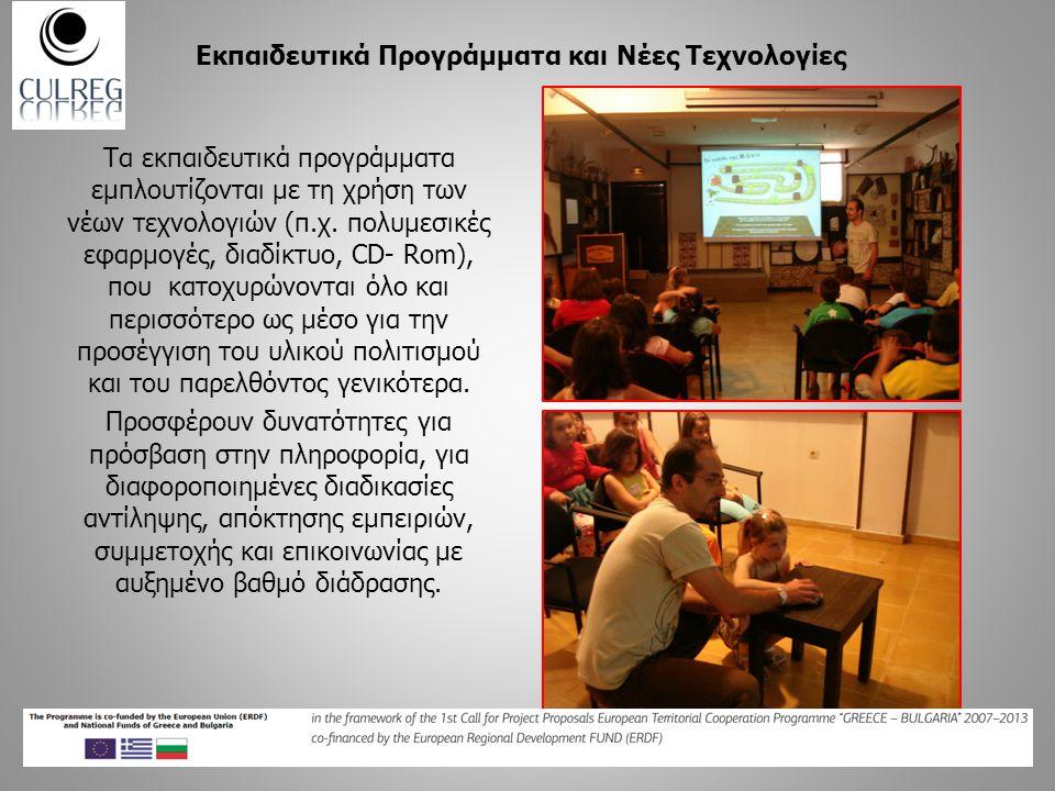 Εκπαιδευτικά Προγράμματα και Νέες Τεχνολογίες Τα εκπαιδευτικά προγράμματα εμπλουτίζονται με τη χρήση των νέων τεχνολογιών (π.χ. πολυμεσικές εφαρμογές,