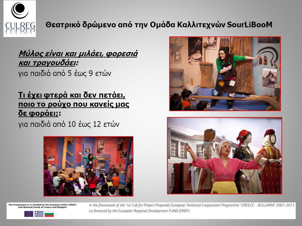 Θεατρικό δρώμενο από την Ομάδα Καλλιτεχνών SourLiBooM Μύλος είναι και μιλάει, φορεσιά και τραγουδάει: για παιδιά από 5 έως 9 ετών Τι έχει φτερά και δε