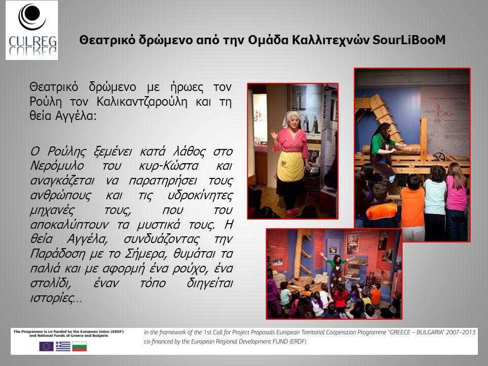 Θεατρικό δρώμενο από την Ομάδα Καλλιτεχνών SourLiBooM Θεατρικό δρώμενο με ήρωες τον Ρούλη τον Καλικαντζαρούλη και τη θεία Αγγέλα: Ο Ρούλης ξεμένει κατ