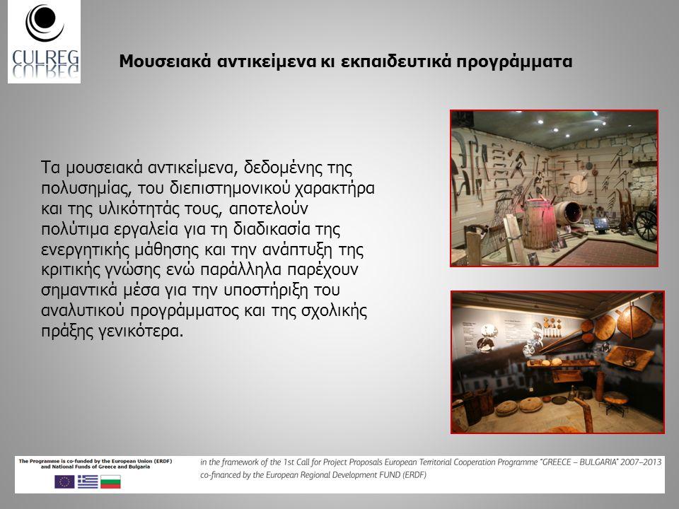 Εκπαιδευτικά Προγράμματα στο Λαογραφικό & Εθνολογικό Μουσείο Μακεδονίας – Θράκης (ΛΕΜΜ-Θ) Τα Εκπαιδευτικά Προγράμματα του Λαογραφικού και Εθνολογικού Μουσείου Μακεδονίας-Θράκης απευθύνονται σε παιδιά του Νηπιαγωγείου, του Δημοτικού και του Γυμνασίου.