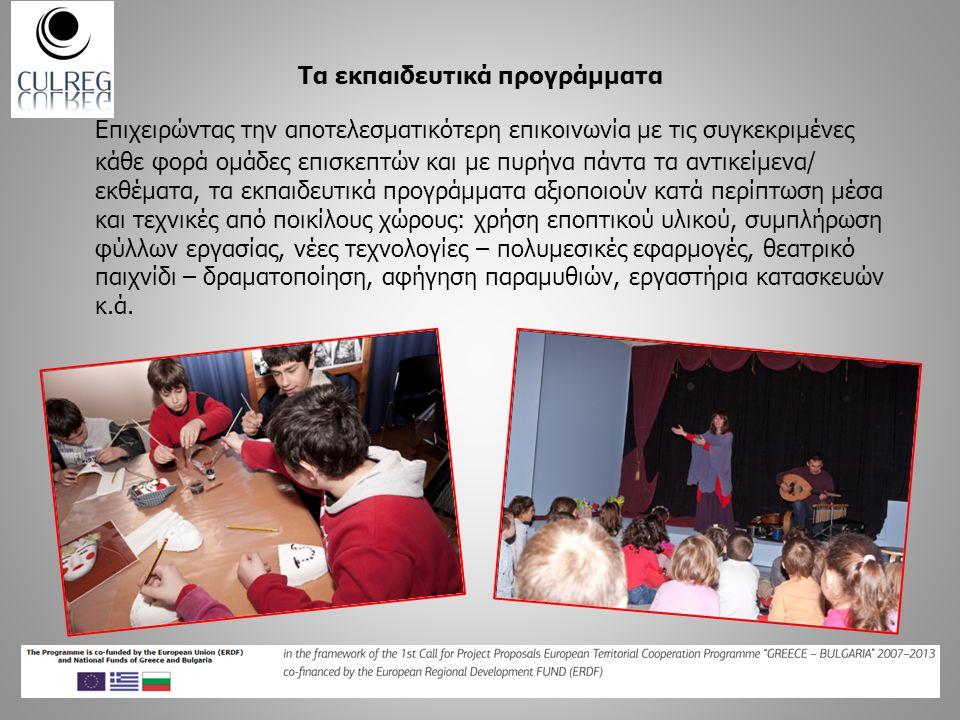 Τα εκπαιδευτικά προγράμματα Επιχειρώντας την αποτελεσματικότερη επικοινωνία με τις συγκεκριμένες κάθε φορά ομάδες επισκεπτών και με πυρήνα πάντα τα αν