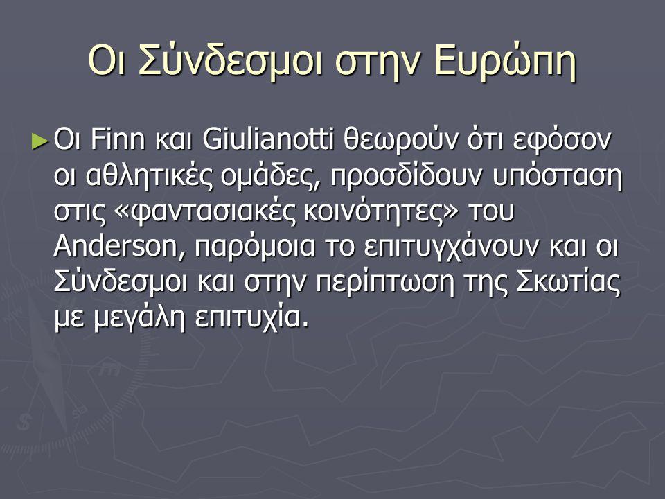 Οι Σύνδεσμοι στην Ευρώπη ► Οι Finn και Giulianotti θεωρούν ότι εφόσον οι αθλητικές ομάδες, προσδίδουν υπόσταση στις «φαντασιακές κοινότητες» του Ander