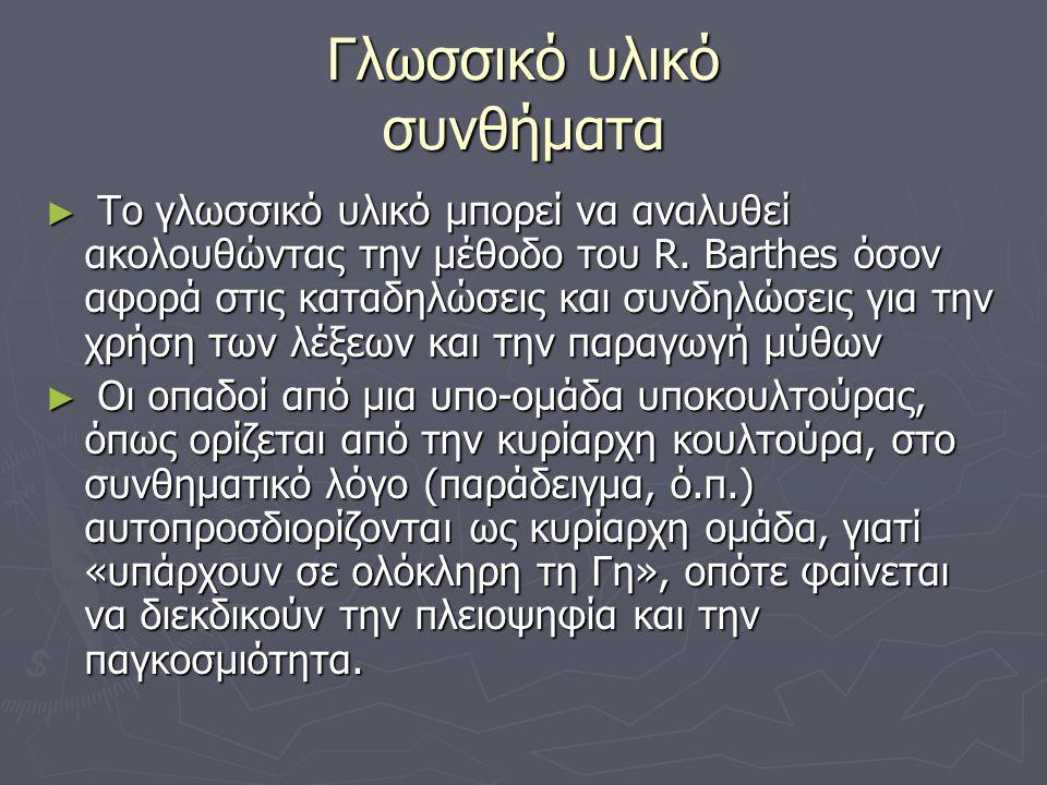 Γλωσσικό υλικό συνθήματα ► Το γλωσσικό υλικό μπορεί να αναλυθεί ακολουθώντας την μέθοδο του R. Barthes όσον αφορά στις καταδηλώσεις και συνδηλώσεις γι