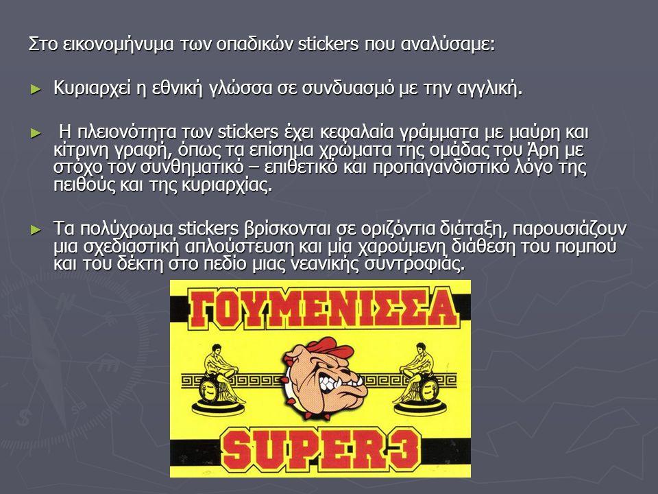 Στο εικονομήνυμα των οπαδικών stickers που αναλύσαμε: ► Κυριαρχεί η εθνική γλώσσα σε συνδυασμό με την αγγλική. ► Η πλειονότητα των stickers έχει κεφαλ
