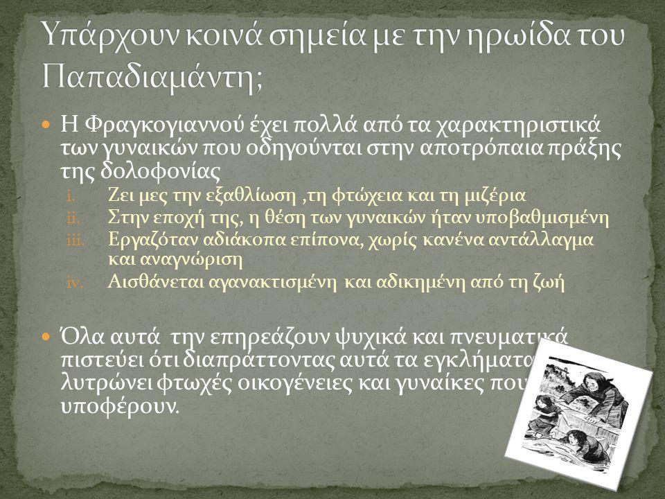  Η Φραγκογιαννού έχει πολλά από τα χαρακτηριστικά των γυναικών που οδηγούνται στην αποτρόπαια πράξης της δολοφονίας i.