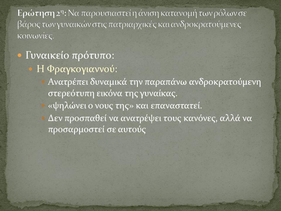  Γυναικείο πρότυπο:  Η Φραγκογιαννού:  Ανατρέπει δυναμικά την παραπάνω ανδροκρατούμενη στερεότυπη εικόνα της γυναίκας.