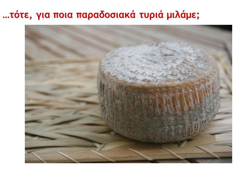 …τότε, για ποια παραδοσιακά τυριά μιλάμε;
