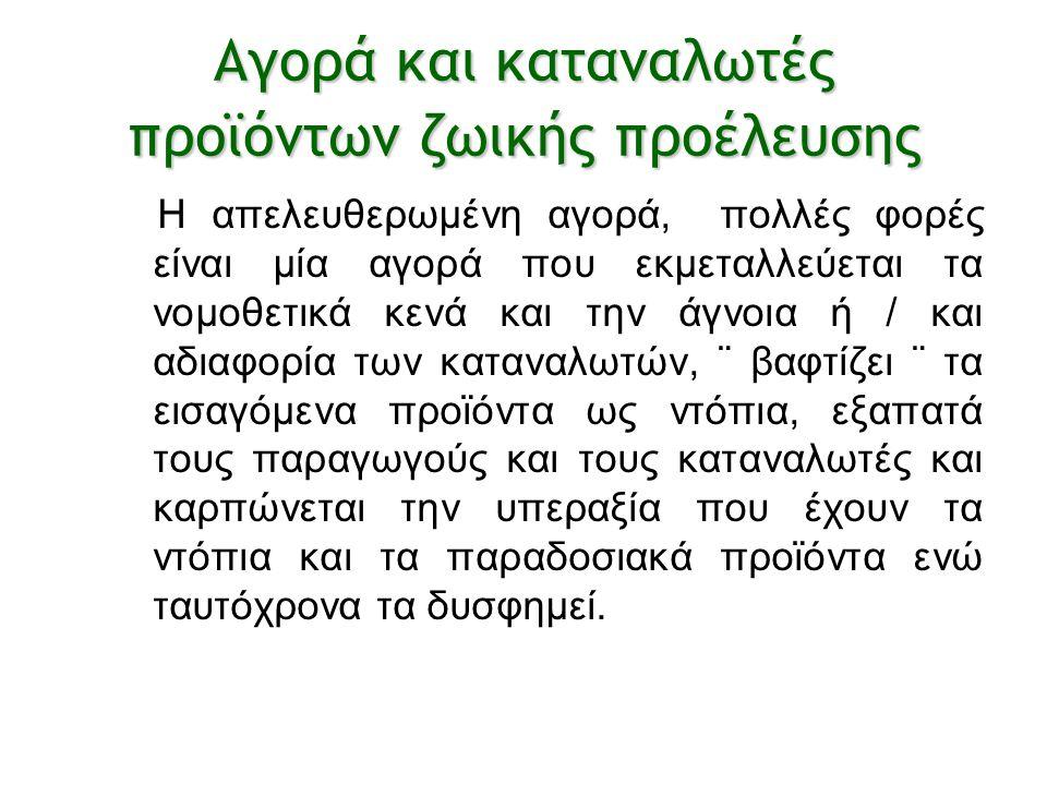 Προϊόντα με «Ταυτότητα» Η Ελλάδα έχει συγκριτικά πλεονεκτήματα: το κλίμα, την τοπική ιδιομορφία της βλάστησης, τις αυτόχθονες προσαρμοσμένες φυλές ζώων που εκτρέφονται σ' αυτές τις περιοχές, αλλά και την παρουσία ενός σημαντικού αριθμού παραδοσιακά εξειδικευμένων οικογενειακών εκμεταλλεύσεων, με εμπειρία και δυναμισμό, επομένως μπορεί να παράγει προϊόντα με ¨ταυτότητα¨.