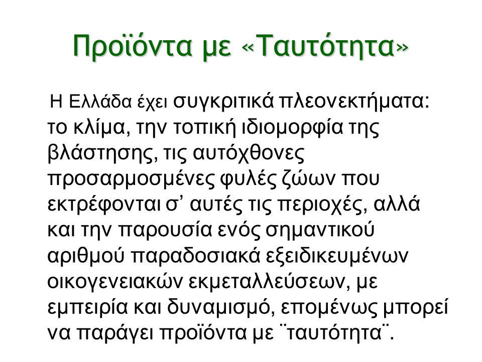 Προϊόντα με «Ταυτότητα» Η Ελλάδα έχει συγκριτικά πλεονεκτήματα: το κλίμα, την τοπική ιδιομορφία της βλάστησης, τις αυτόχθονες προσαρμοσμένες φυλές ζώω