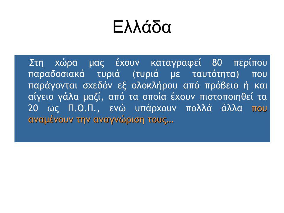 Ελλάδα που αναμένουν την αναγνώριση τους… Στη χώρα μας έχουν καταγραφεί 80 περίπου παραδοσιακά τυριά (τυριά με ταυτότητα) που παράγονται σχεδόν εξ ολο
