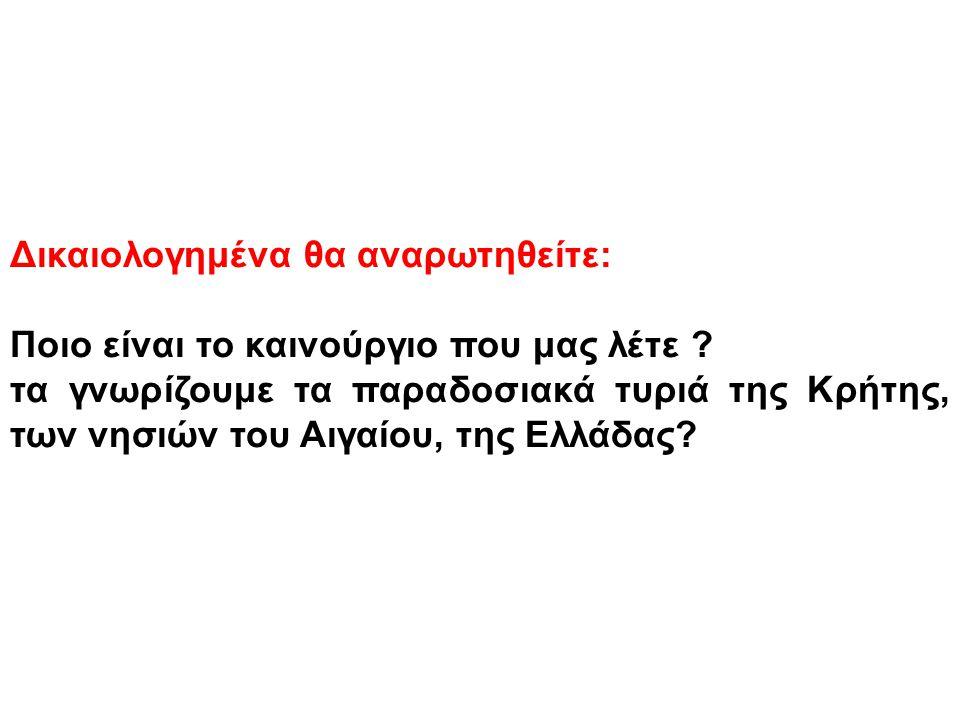 Δικαιολογημένα θα αναρωτηθείτε: Ποιο είναι το καινούργιο που μας λέτε ? τα γνωρίζουμε τα παραδοσιακά τυριά της Κρήτης, των νησιών του Αιγαίου, της Ελλ