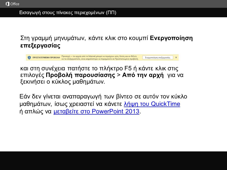 Σύνοψη κύκλου μαθημάτωνΒοήθεια Εισαγωγή στους πίνακες περιεχομένων (ΠΠ) Κλειστές λεζάντες 1/1 βίντεο Εισαγωγή στους ΠΠ ΣύνοψηΣχόλια Βοήθεια 2:59 Μπορείτε να προσθέσετε έναν πίνακα περιεχομένων σε ένα έγγραφο πληκτρολογώντας όλα τα κεφάλαια και τους αριθμούς σελίδων.