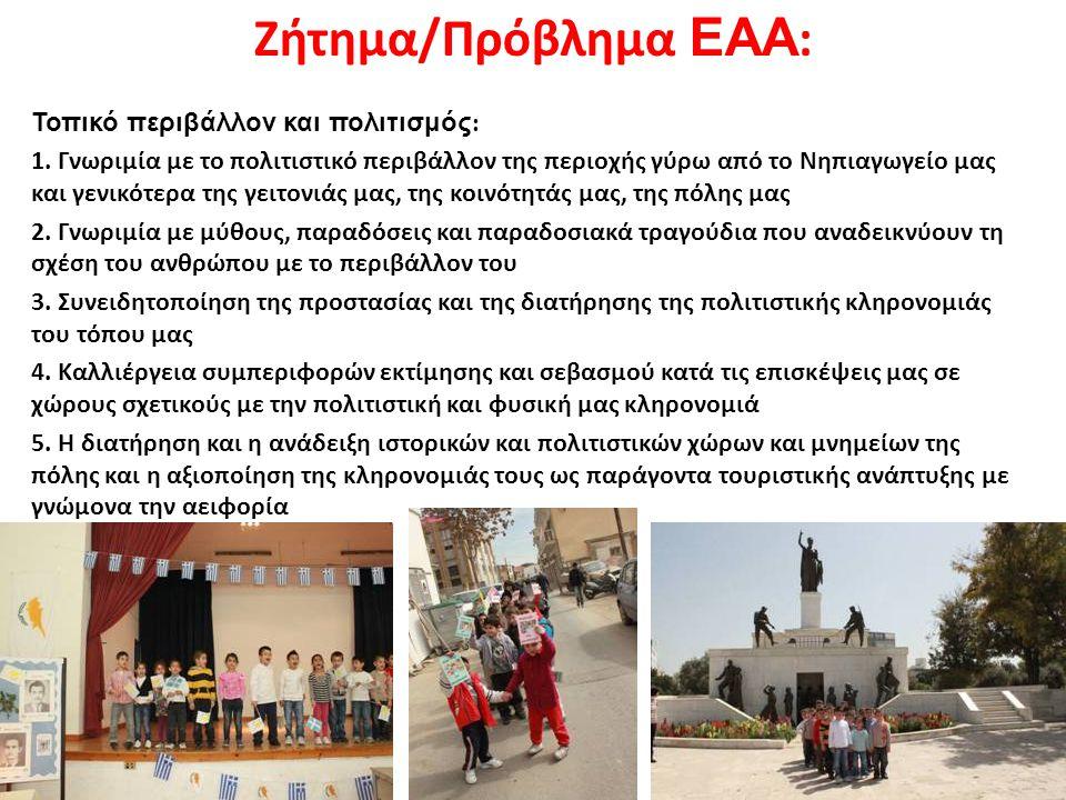 Ζήτημα/Πρόβλημα ΕΑΑ : Τοπικό περιβάλλον και πολιτισμός : 1. Γνωριμία με το πολιτιστικό περιβάλλον της περιοχής γύρω από το Νηπιαγωγείο μας και γενικότ