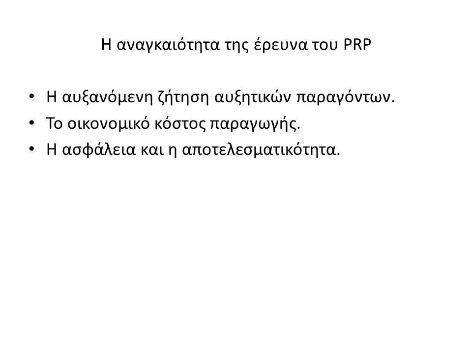 Η αναγκαιότητα της έρευνα του PRP • Η αυξανόμενη ζήτηση αυξητικών παραγόντων.