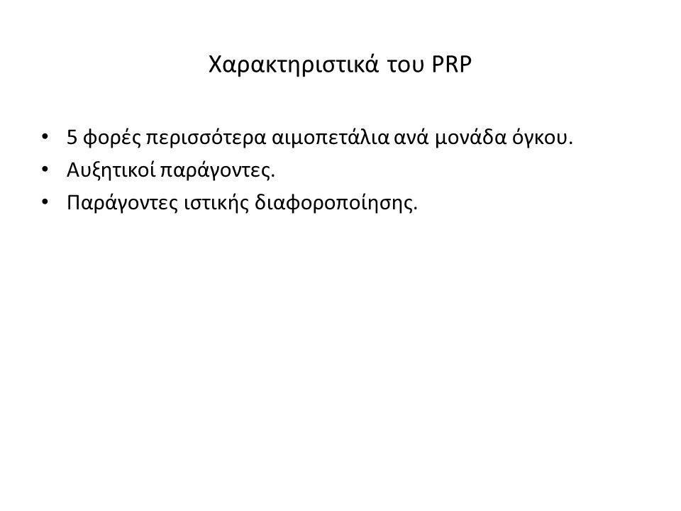 Πλεονεκτήματα του PRP • Αυτόλογος χαρακτήρας • Αποφυγή λοιμώξεων • Εύκολη προετοιμασία • Χαμηλό οικονομικό κόστος συγκριτικά με την βιομηχανική παραγωγή αυξητικών παραγόντων