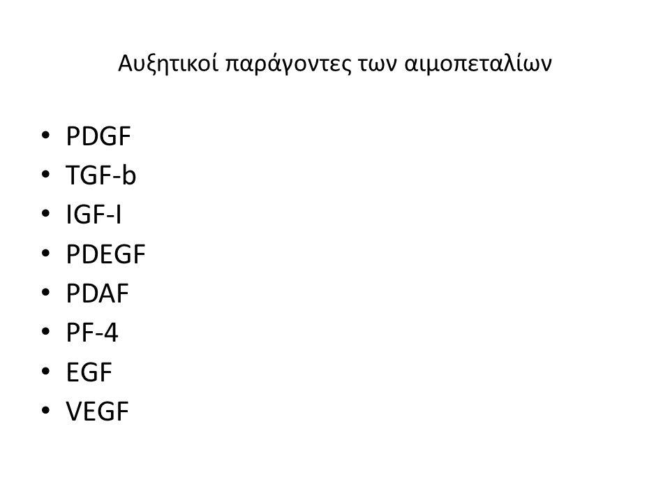 Αυξητικοί παράγοντες των αιμοπεταλίων • PDGF • TGF-b • IGF-I • PDEGF • PDAF • PF-4 • EGF • VEGF