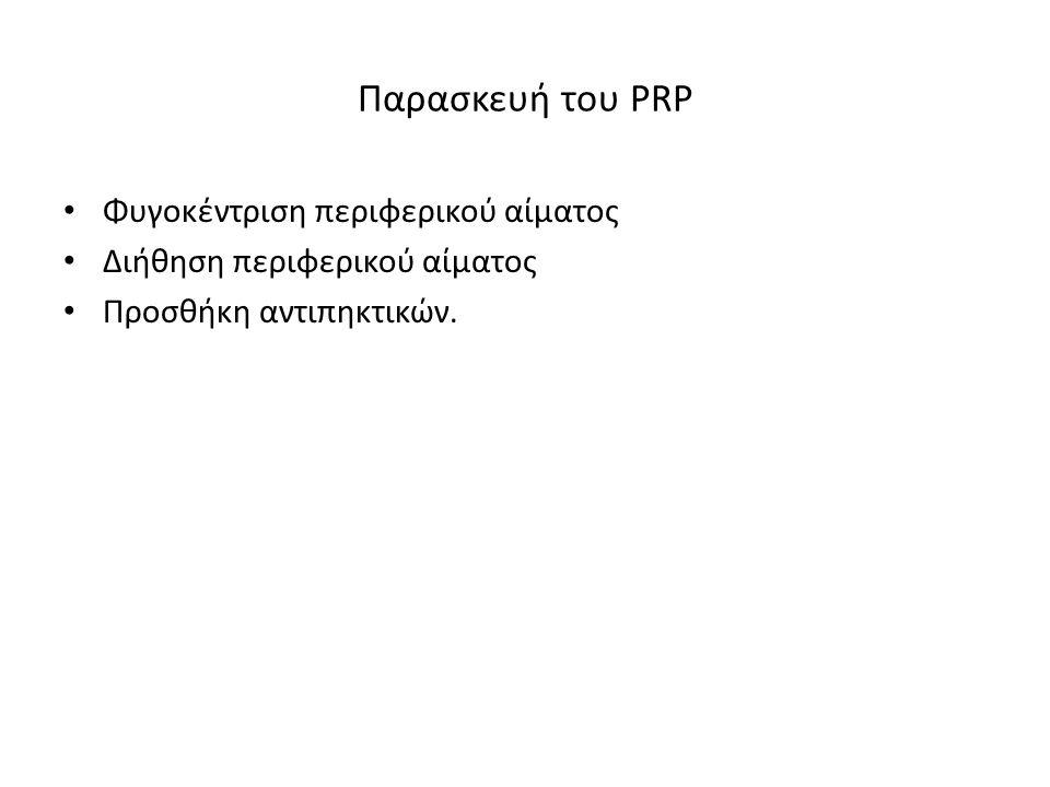 Παρασκευή του PRP • Φυγοκέντριση περιφερικού αίματος • Διήθηση περιφερικού αίματος • Προσθήκη αντιπηκτικών.