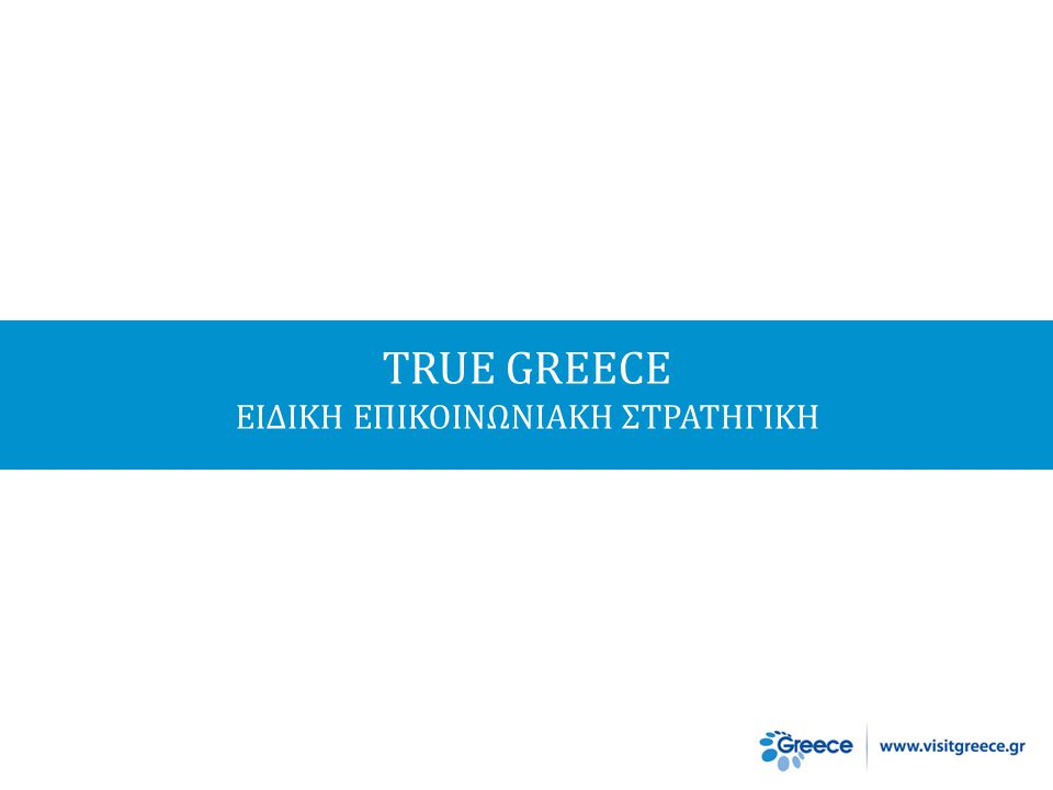 TRUE GREECE ΕΙΔIΚΗ ΕΠΙΚΟΙΝΩΝΙΑΚΗ ΣΤΡΑΤΗΓΙΚΗ
