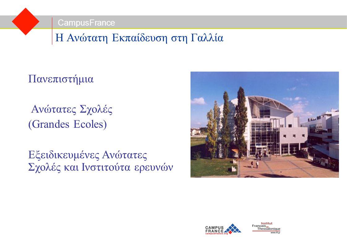 CampusFrance Η Ανώτατη Εκπαίδευση στη Γαλλία Πανεπιστήμια Ανώτατες Σχολές (Grandes Ecoles) Εξειδικευμένες Ανώτατες Σχολές και Ινστιτούτα ερευνών