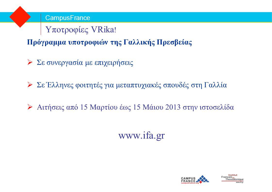 CampusFrance Υποτροφίες VRika ! Πρόγραμμα υποτροφιών της Γαλλικής Πρεσβείας  Σε συνεργασία με επιχειρήσεις  Σε Έλληνες φοιτητές για μεταπτυχιακές σπ