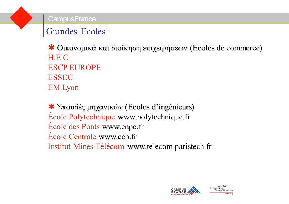 CampusFrance Grandes Ecoles Οικονομικά και διοίκηση επιχειρήσεων (Ecoles de commerce)  Οικονομικά και διοίκηση επιχειρήσεων (Ecoles de commerce) H.E.