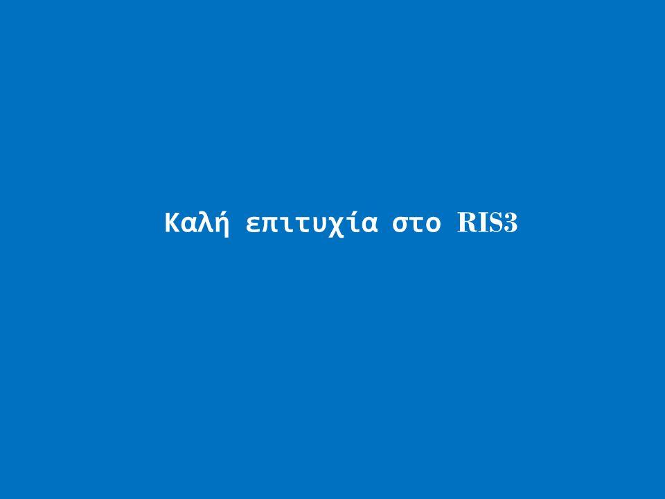 Καλή επιτυχία στο RIS3