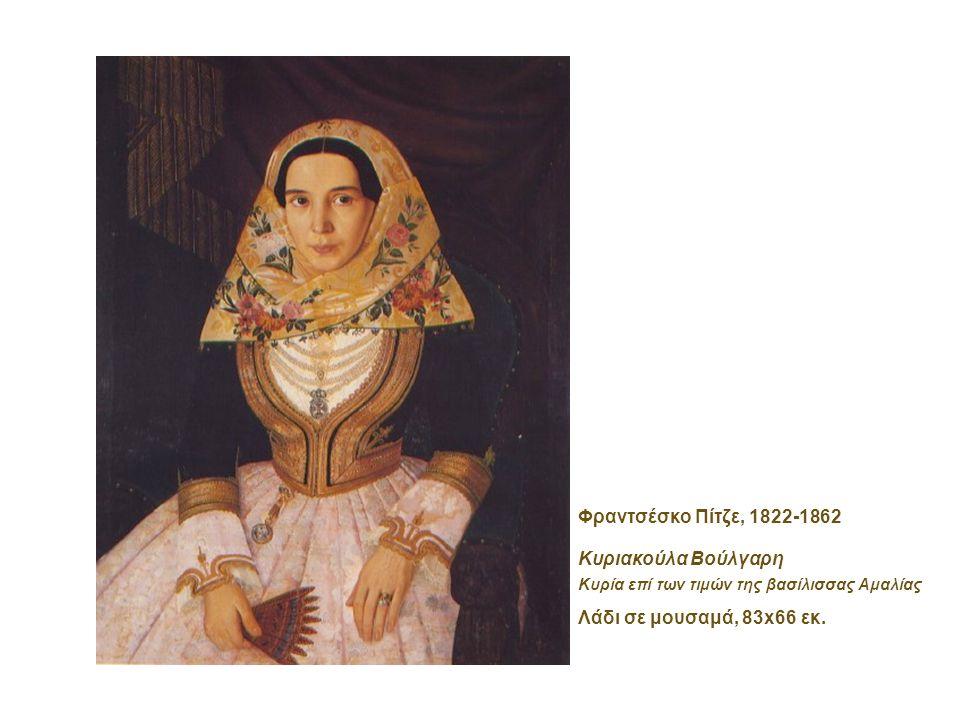 Ανδρέας Κριεζής, 1813-1880 Προσωπογραφία κας Κωνσταντίνου Λάδι σε μουσαμά, 101x82 εκ.