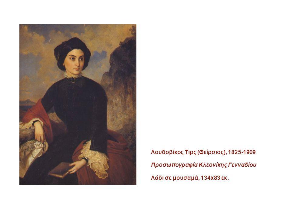 Φρανσέσκο Πίτζε (1822-1862 Προσωπογραφία κυρίας από την Ύδρα Λάδι σε μουσαμά, 82x,65 εκ.