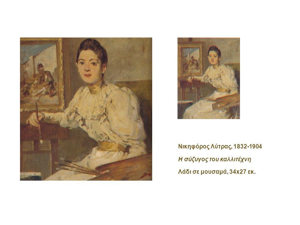 Αριστείδης Οικονόμου, 1821-1887 Προσωπογραφία Ελένης Ροϊδη Λάδι σε μουσαμά, 130x98 εκ.