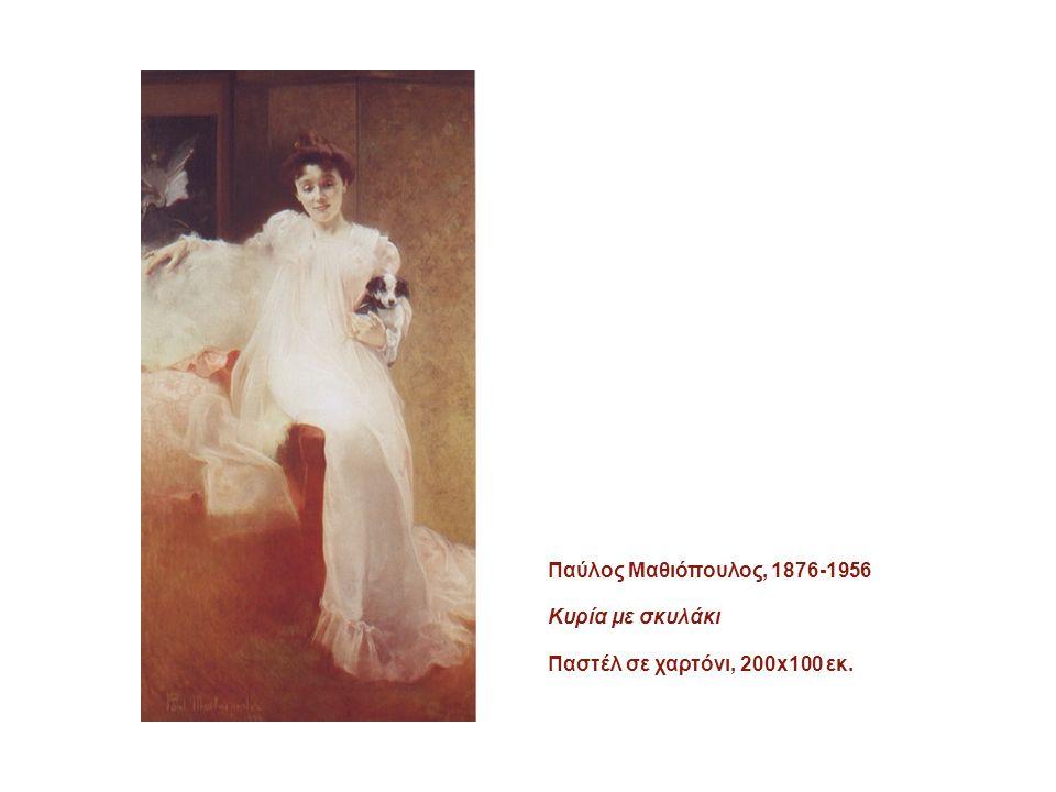 Ιάκωβος Ρίζος, 1849-1926, Αθηναϊκή εσπέρα, 1897, Λάδι σε μουσαμά,111x167 εκ.