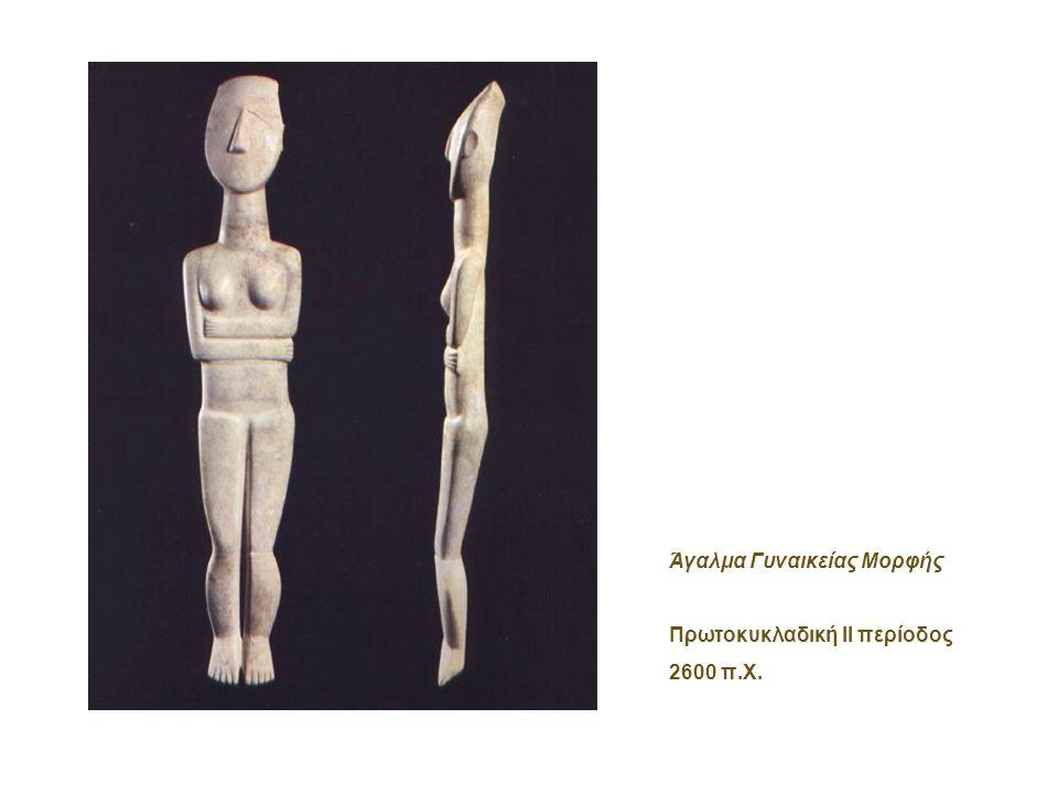 Άγαλμα Γυναικείας Μορφής Πρωτοκυκλαδική ΙΙ περίοδος 2600 π.Χ.