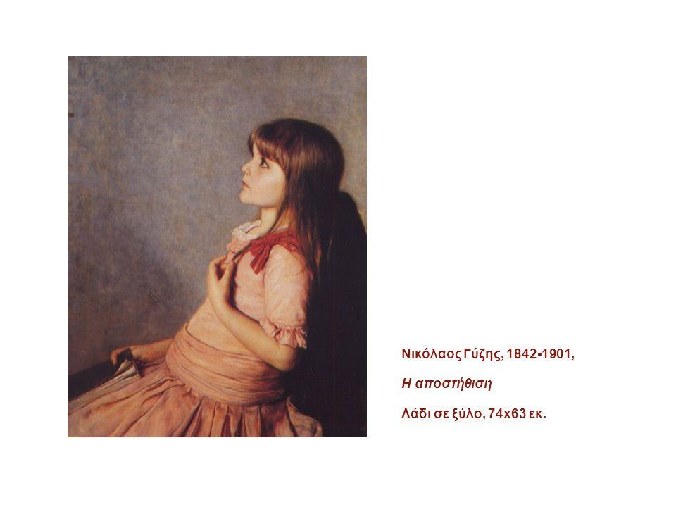 Συμεών Σαββίδης, 1859-1927 Μελέτη χρωμάτων κοντά στο Μόναχο 1910 Λάδι σε καμβά, 61x51 εκ.
