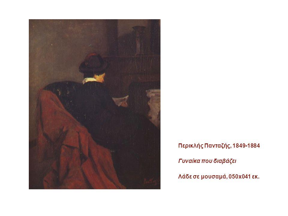 Ιωάννης Ζαχαρίας, 1845-1873 Το κορίτσι με το γράμμα Λάδι σε μουσαμά κολλημένο σε ξύλο 126x79 εκ.
