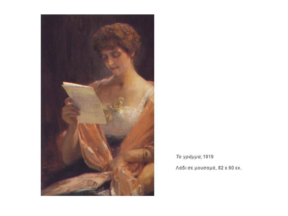 Περικλής Πανταζής, 1849-1884 Γυναίκα που διαβάζει Λάδε σε μουσαμά, 050x041 εκ.