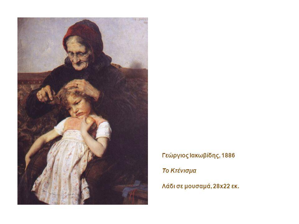 Γεώργιος Ιακωβίδης, 1853-1932 Η παιδική συναυλία, 1896 Λάδι σε μουσαμά, 93x128 εκ. Η παιδική συναυλία, 1900 Λάδι σε μουσαμά, 176x250 εκ.