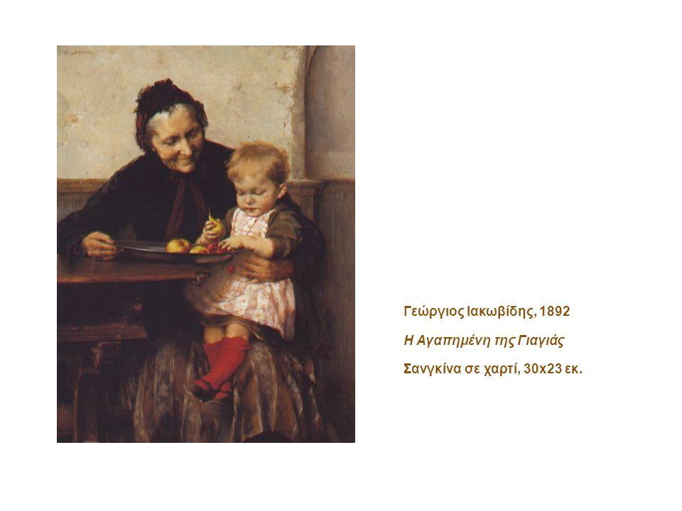 Γεώργιος Ιακωβίδης, 1889 Τα πρώτα βήματα Λάδι σε μουσαμά, 65x50 εκ.